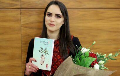 خريجة جامعة فلسطين الأهلية الكاتبة رؤى الشيش تطلق روايتها الاولى