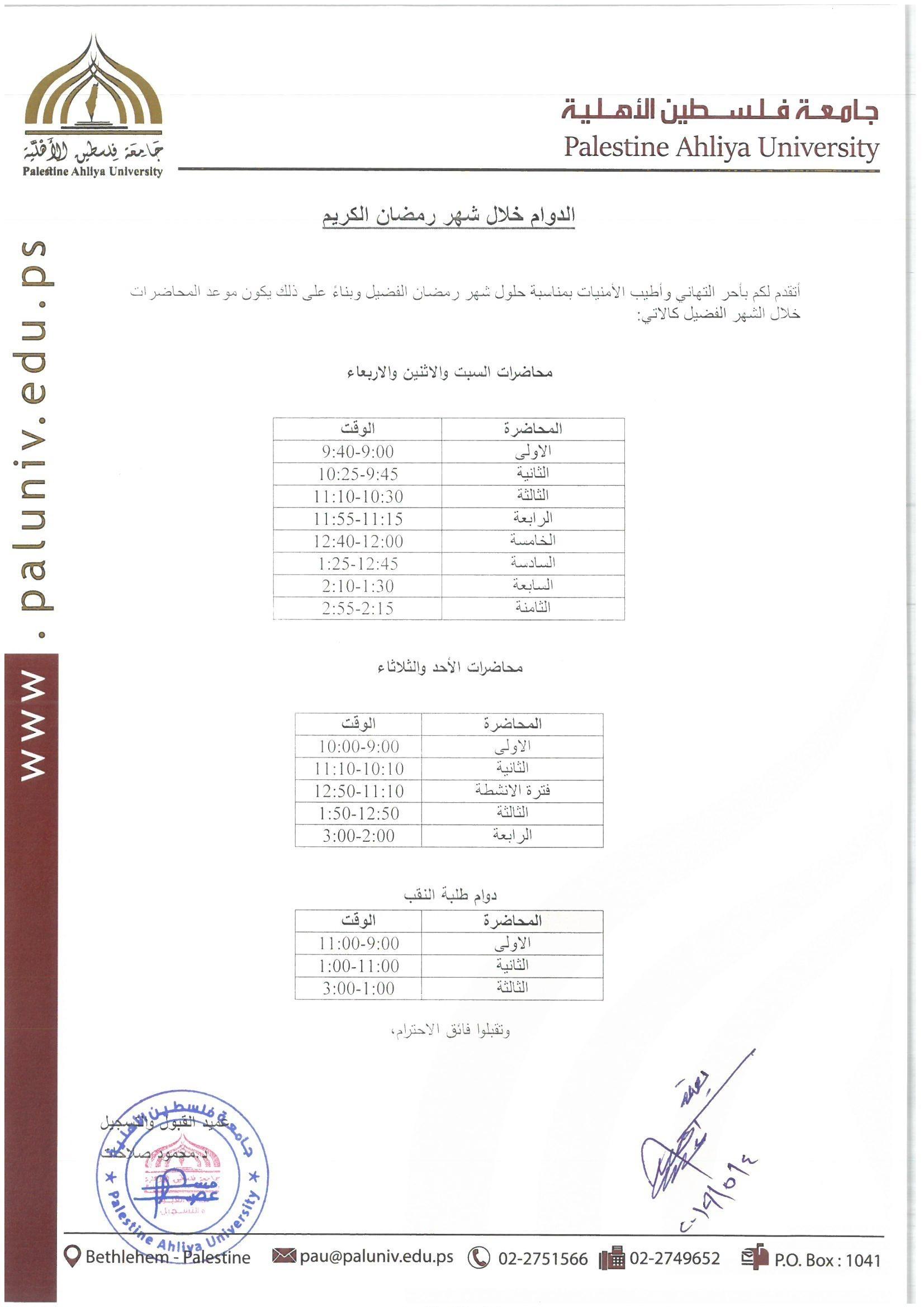 اعلان : موعد المحاضرات خلال شهر رمضان المبارك