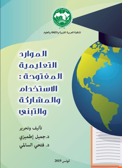عميد البحث العلمي في جامعة فلسطين الأهلية يصدر كتاباً حول التعليم الإلكتروني