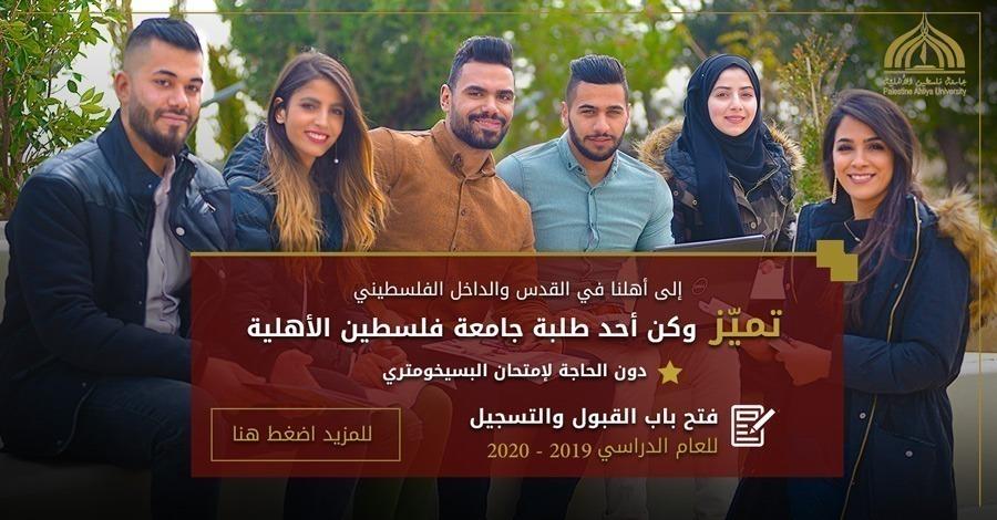 إعلان فتح باب القبول و التسجيل للعام الأكاديمي 2019 – 2020