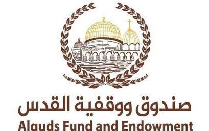 إعلان بدء التقدم لمنح صندوق ووقفية القدس للعام 2019