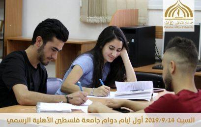 اعلان هام لطلبة جامعة فلسطين الاهلية بخصوص بداية العام الاكاديمي 2019-2020