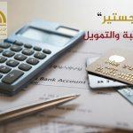 جامعة فلسطين الاهلية تحصل على اعتماد برنامج ماجستير في المحاسبة والتمويل