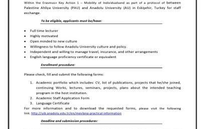 اعلان للأكاديمين: فرصة للتبادل الاكاديمي +Erasmus