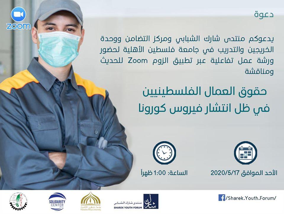 """دعوة لحضور ورشة بعنوان """"حقوق العمال الفلسطينيين في ظل انتشار كورونا"""""""
