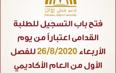 فتح باب التسجيل للطلبة القدامى للفصل الاول من العام الاكاديمي 2020 / 2021