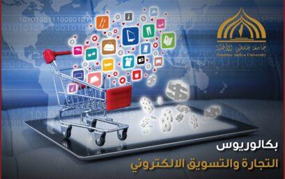 جامعة فلسطين الاهلية تحصل على اعتماد برنامج بكالوريوس في التجارة والتسويق الالكتروني