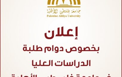 اعلان لطلبة الدراسات العليا