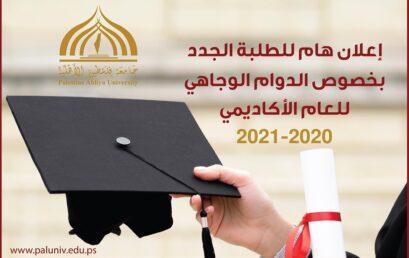اعلان هام للطلبة الجدد بخصوص الدوام الوجاهي للعام الاكاديمي 2020-2021