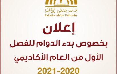 اعلان بخصوص بدء الدوام للفصل الأول من العام الأكاديمي 2020-2021