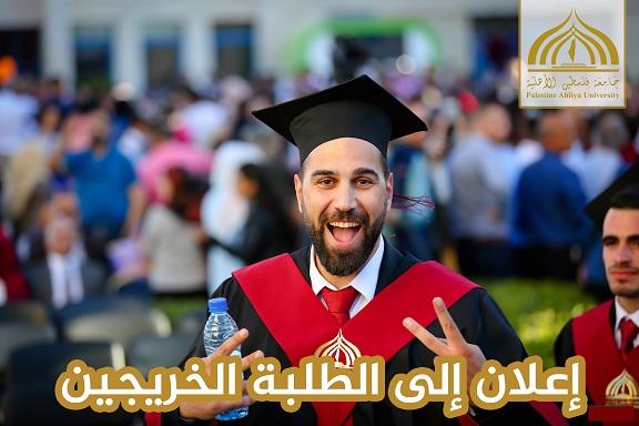 إعلان إلى الطلبة الخريجين للعام الأكاديمي 2019/2020 –الفوج العاشر