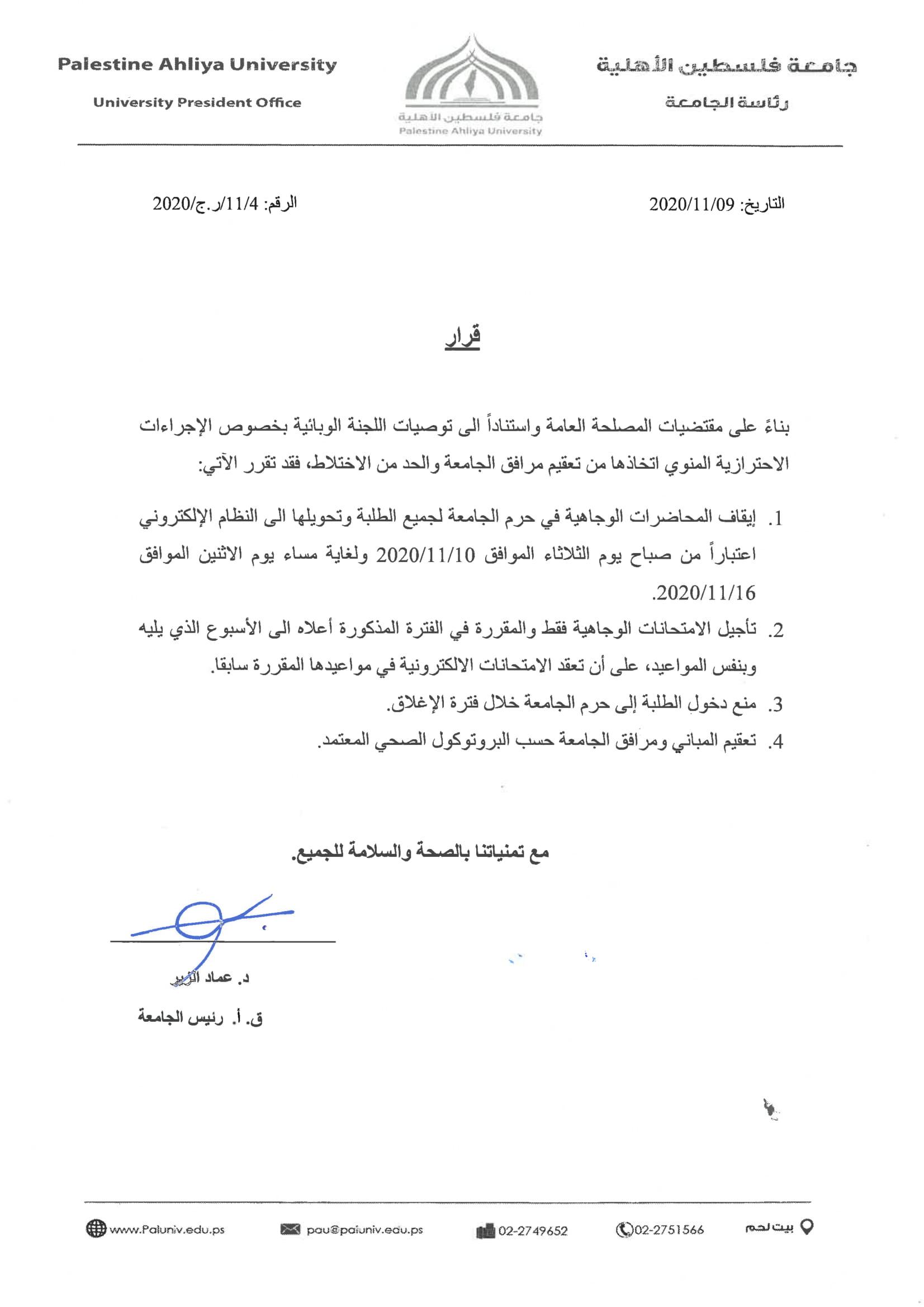 جامعة فلسطين الاهلية تصدر قراراً بخصوص الدوام والامتحانات