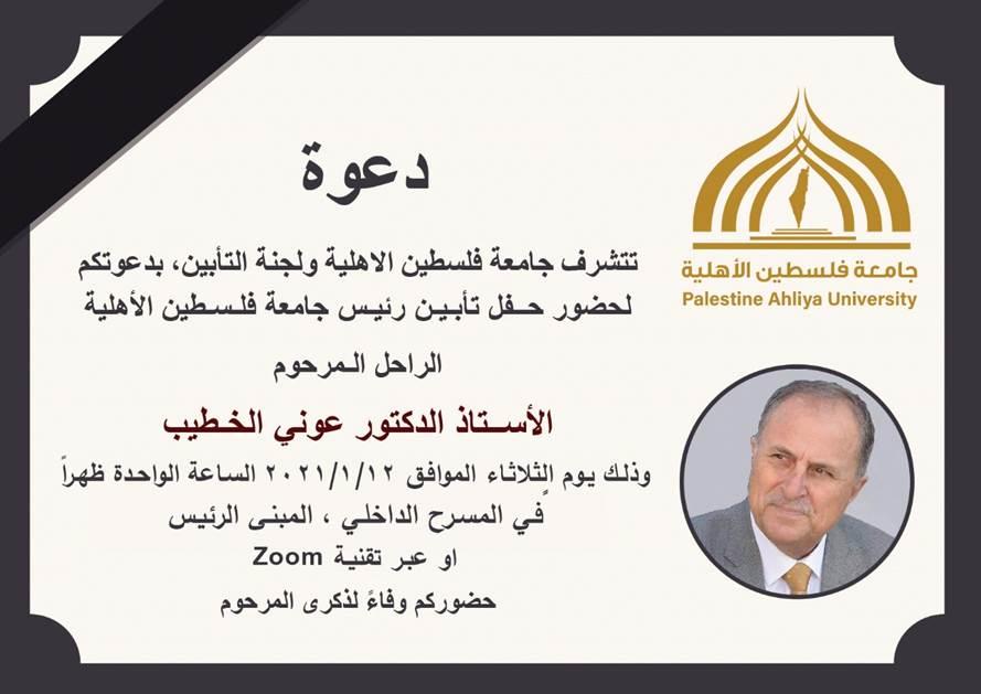 دعوة لحضور تأبين الراحل المرحوم الاستاذ الدكتور عوني الخطيب
