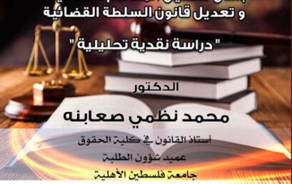 صدور كتاب في القانون للدكتور محمد صعابنه