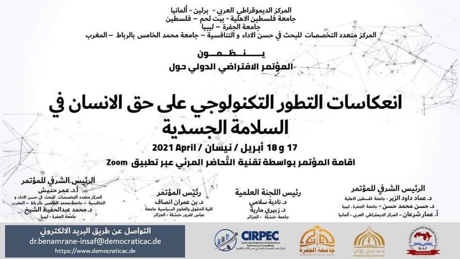 """دعوة لحضور المؤتمر الدولي بعنوان """" انعكاسات التطور التكنولوجي على حقوق الانسان في السلامة الجسدية"""""""