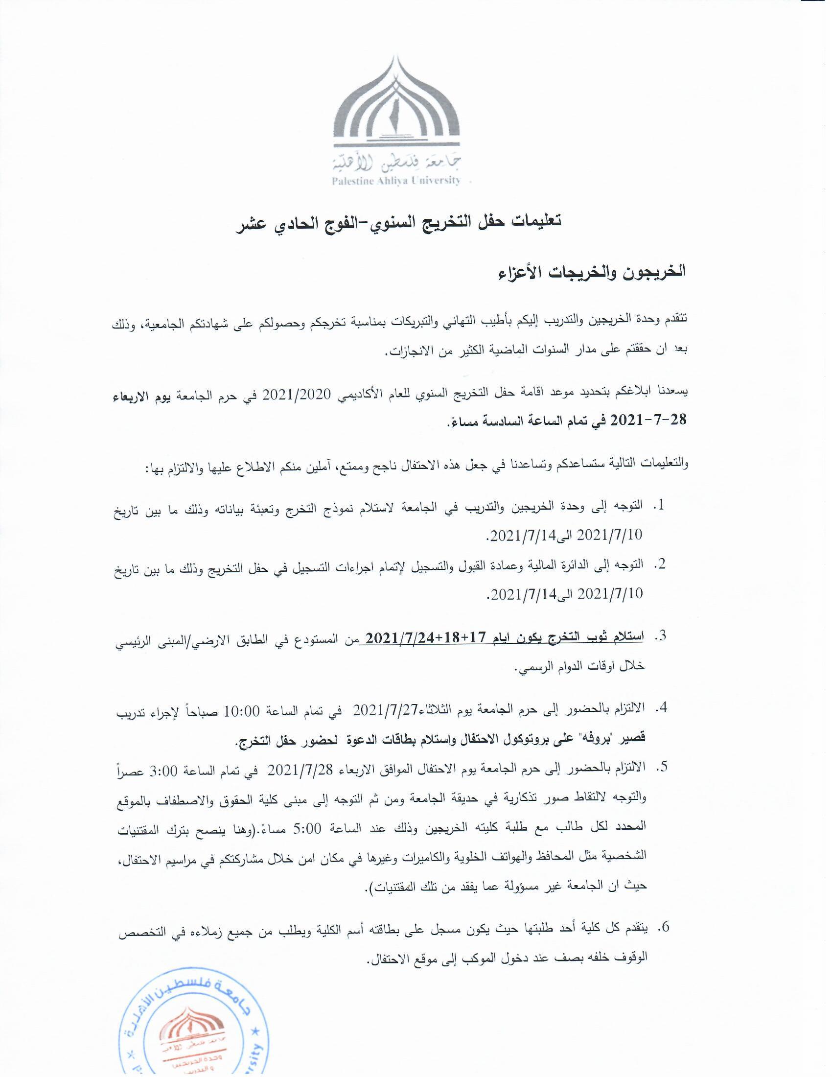 1 - تعليمات المشاركة في حفل التخريج السنوي -الفوج الحادي عشر