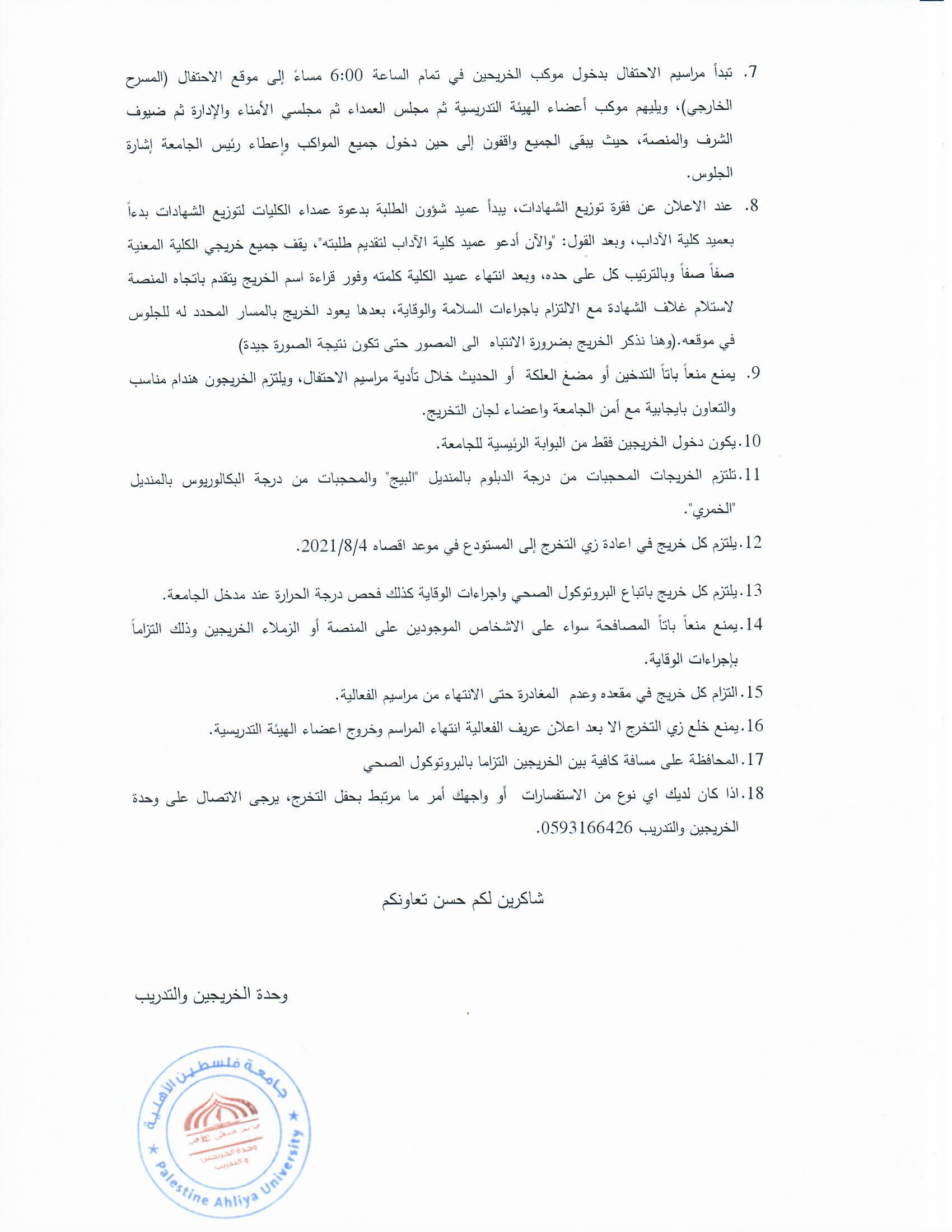2 - تعليمات المشاركة في حفل التخريج السنوي -الفوج الحادي عشر