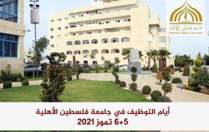 جامعة فلسطين الأهلية تستعد لتنظيم أيام التوظيف