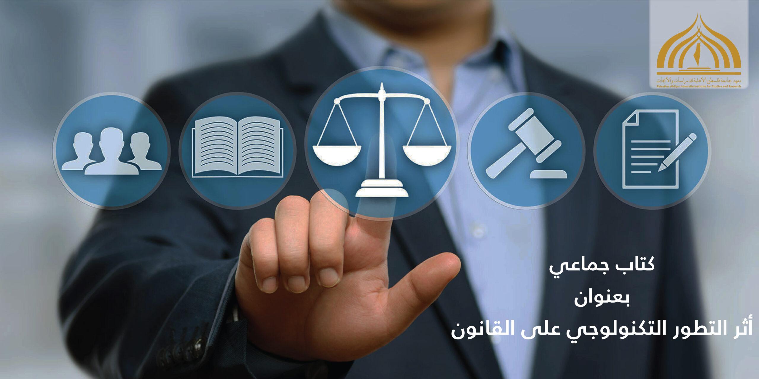 دعوة للمشاركة في كتاب جماعي بعنوان كتاب أثر التطور التكنولوجي على القانون